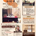 ギャラリー日向様・8月広告hpのサムネイル