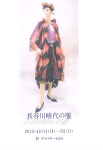 長谷川春代の服