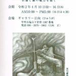傘寿記念駒田逸雄水墨画展